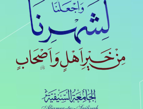 The Supplications of Imam ʿAli Zayn al-ʿAbideen AS